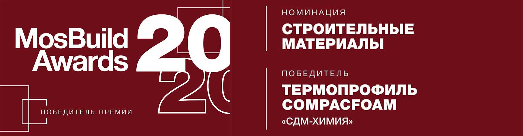 Термопрофиль COMPACFOAM – победитель Mosbuild Awards 2020